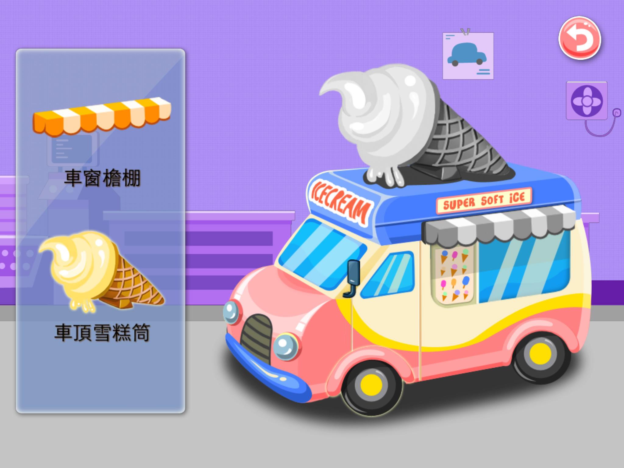 Ice Cream Truck (Mandarin Chinese Pronunciation) - 雪糕车 - 宝宝认知拼图系列游戏