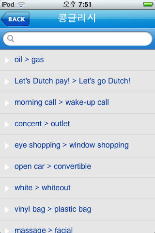 두산동아 이보영의 영어회화 사전 Screenshot