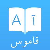 Dict Plus: قاموس و ترجمه عربي انجليزي