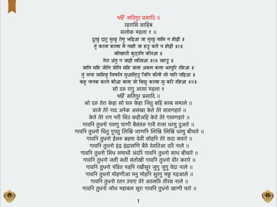 Chaupai sahib paath in hindi