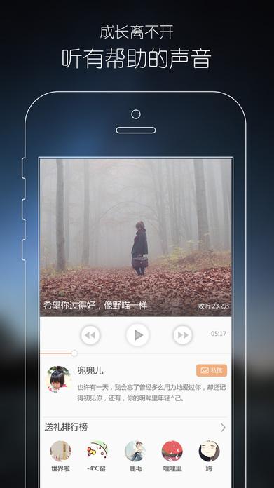 心理fm – 治愈系心理学电台 Screenshot