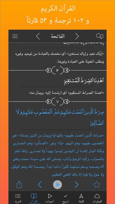 اذان بلاس Azan (الصلاة مع اوقات الاذان قبله و قرآن Muslim Athan prayer times, quran and qibla) Screenshot