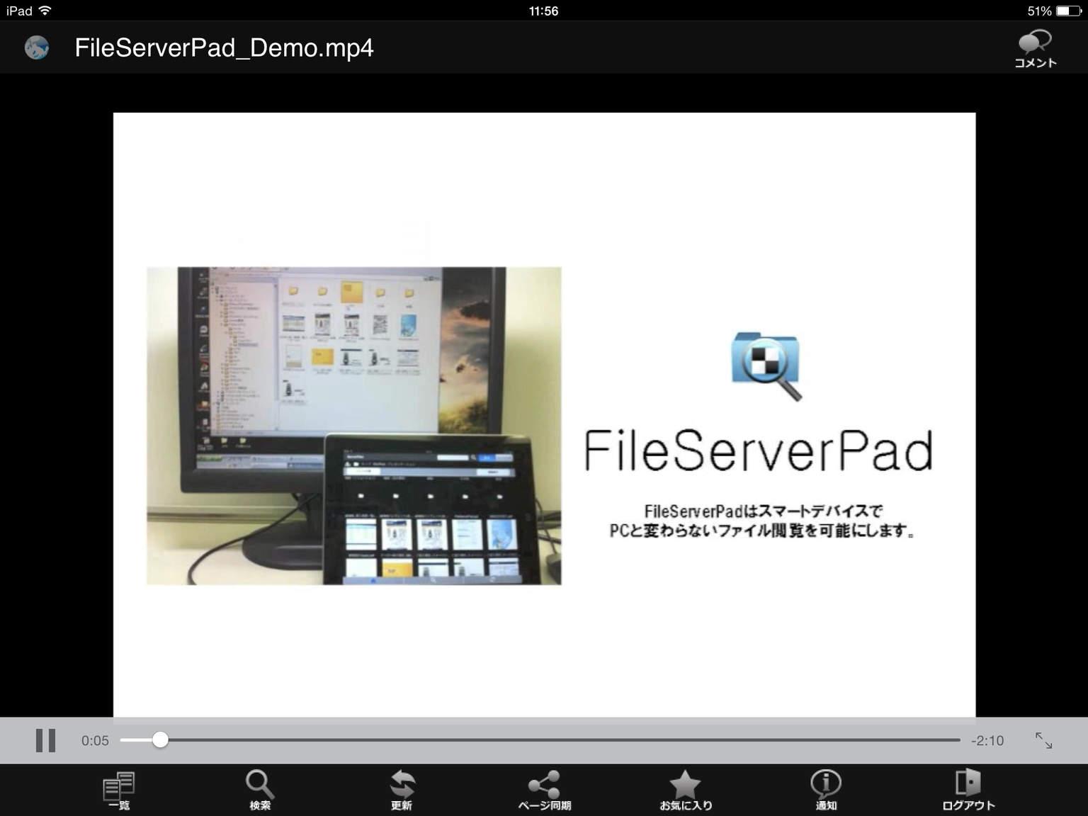 FSP AirLibrary for iPad - オンラインストレージにアクセス! Screenshot