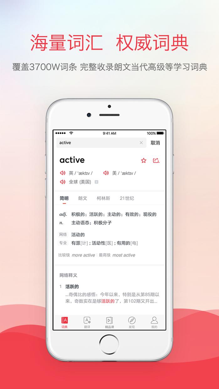 网易有道词典-6亿人都在用的外语学习翻译APP Screenshot