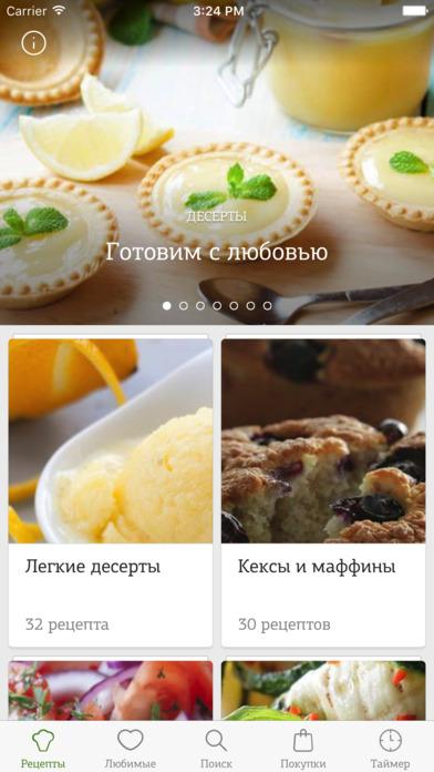 Вкусные рецепты юлии высоцкой фото