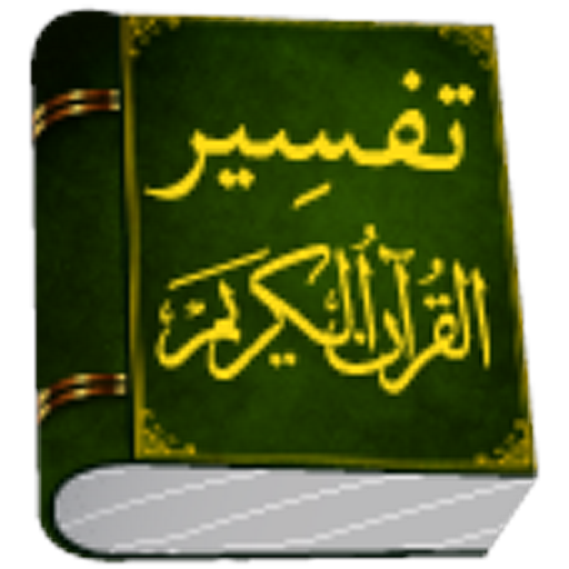 Surah Yaseen Full Audio Recitation With Translations In 20+