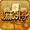 【益智麻將游戲】賭神之戰 * 麻將 Mahjong for Mac