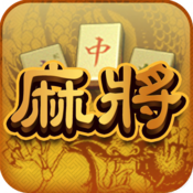 【益智麻將游戲】賭神之戰 * 麻將 Mahjong