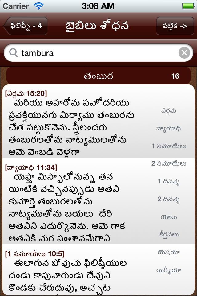 Telugu bible mobile free download