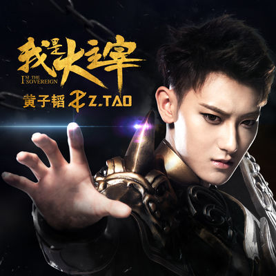 [Single] Z.Tao – I'm the Sovereign (Chinese) (ITUNES PLUS AAC M4A)