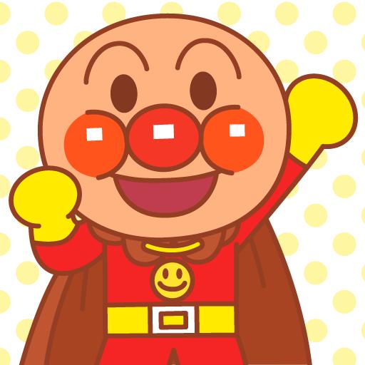 アンパンマンキャラクターイラスト無料