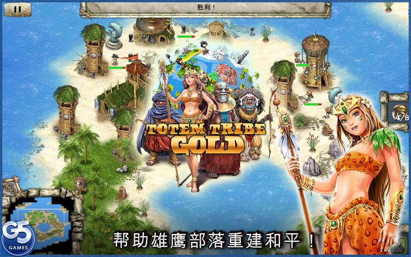 圖騰部落黃金版 Totem Tribe Gold (Full) for Mac