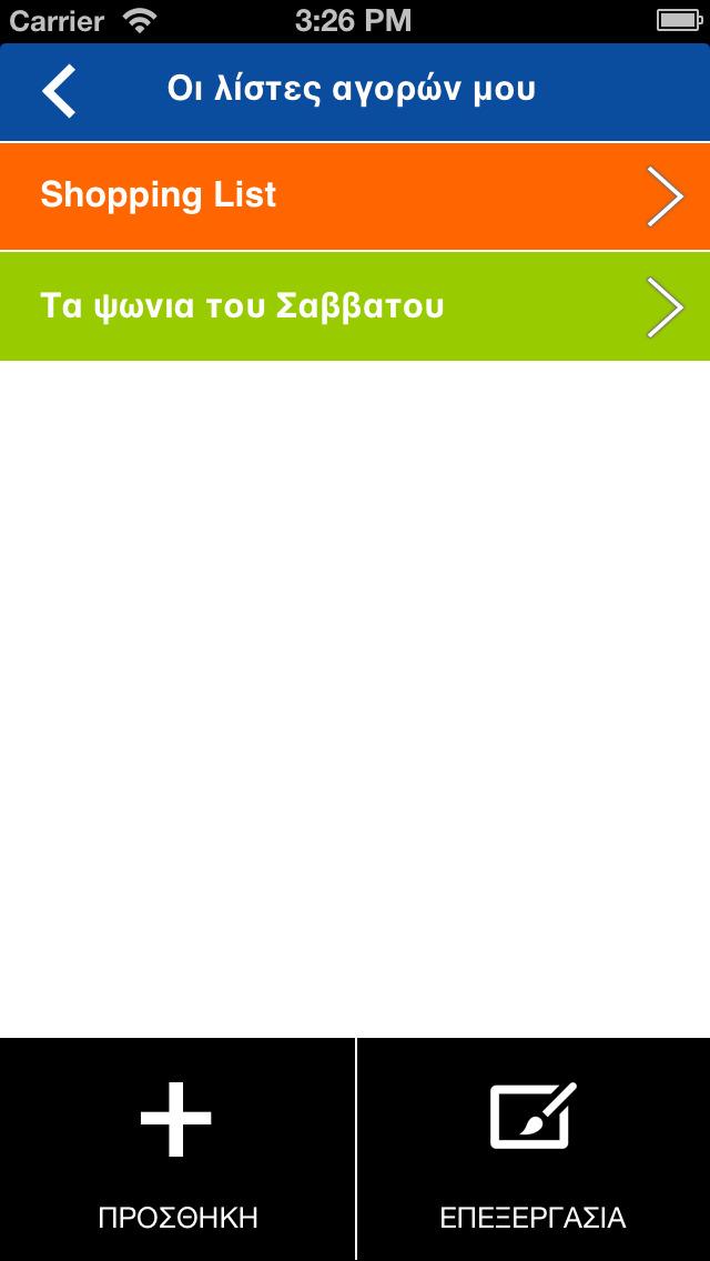 Carrefour Greece - Η προσφορά της ημέρας Screenshot