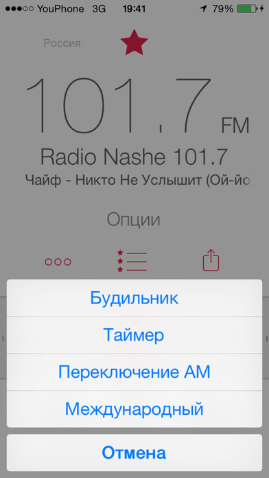 RadioApp - простое радио для iPhone и iPod touch Screenshot