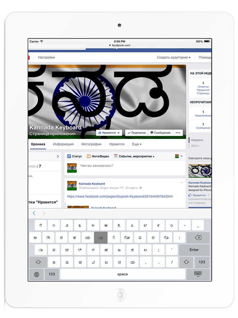 Kannada Keyboard for iPad and iPhone