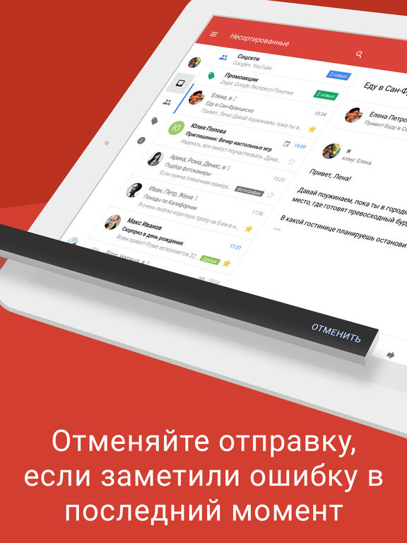 Gmail – электронная почта от Google Screenshot