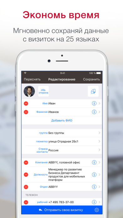 ≡Business Card Reader - сканер визиток и визитница Screenshot