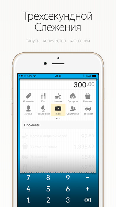 DailyCost - Личных Финансов Screenshot