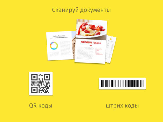 Scanbot 6 - Сканер документов & QR кодов Screenshot