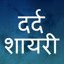 Dard Bhari Shayari - Hindi Shayari Collection 2017