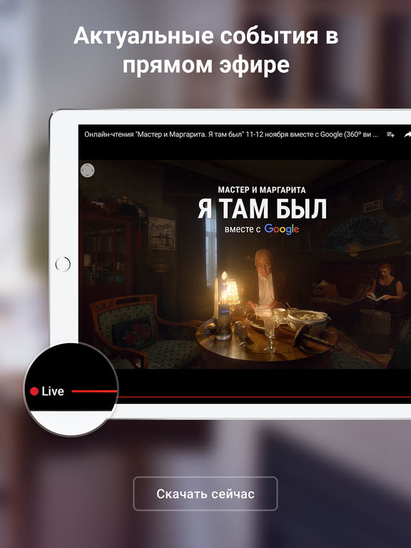 YouTube – музыка, видео и клипы Screenshot