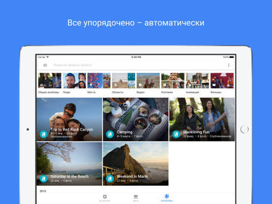 Google Фото – хранение фото и видео Screenshot