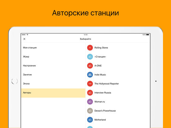Яндекс.Радио: музыка и песни онлайн бесплатно Screenshot