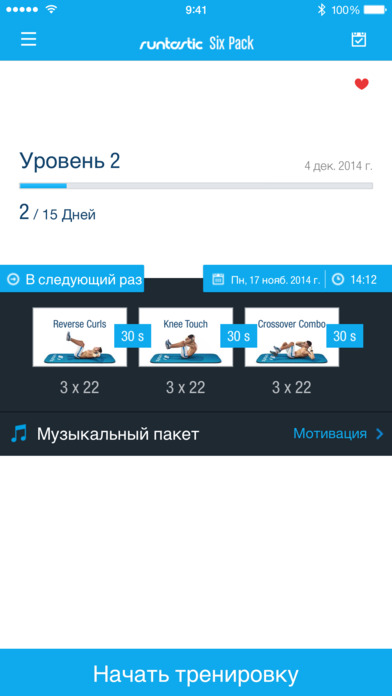 Runtastic Six Pack Тренировка для пресса дома Screenshot