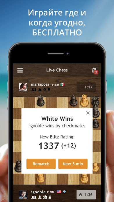 Chess - Play & Learn Screenshot