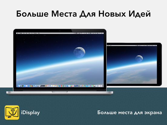 iDisplay Screenshot