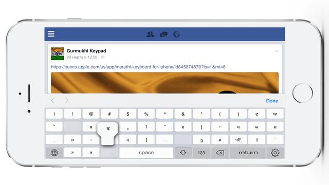 Gurmukhi Keyboard Punjabi Language for iPhone and iPad 1 0 prMac