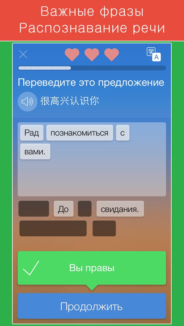 для китайские приложение знакомств