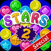 閃閃滿天星 特別版 Lucky Star SE - 免費無廣告條完整中文版 popstar 最后一關可重來 破紀錄有獎 每天登陸送金幣 玩游戲贏金幣版 分享最高分送金幣