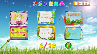 快乐儿童英语  [高清卡通动漫] Screenshot
